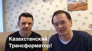 Казахстанский Трансформатор Александр Савельев RichBro - интервью про Крутые Продажи