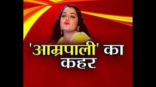 Youtube पर आम्रपाली का कहर, 24 घंटे में 2 ... | Nirahua Hindustani-2| ENT |News India |