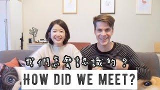 [查理和J] 我們怎麼認識的? 愛吵架的真面目
