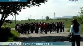 Турнір з топографії відбувся у Печеніжині.flv