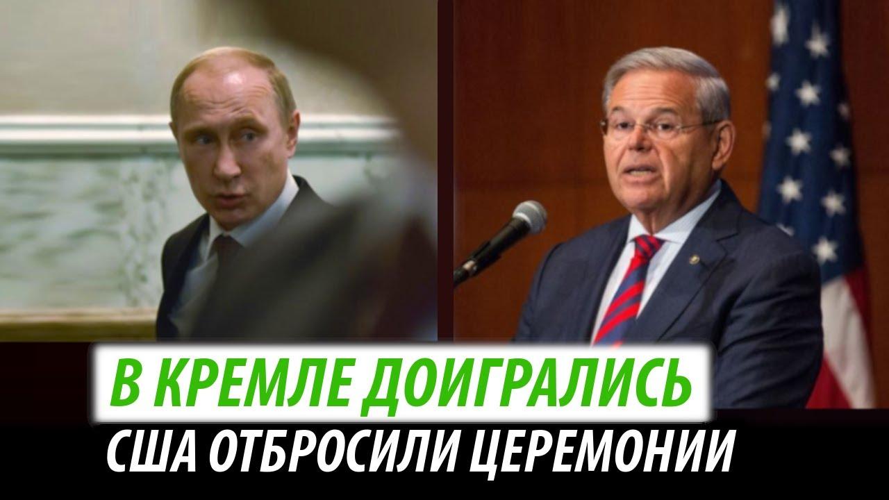 В Кремле доигрались. США отбросили церемонии