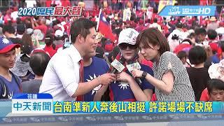 20190609中天新聞 大國旗路過「庶民發聲台」 韓粉迎旗嗨翻