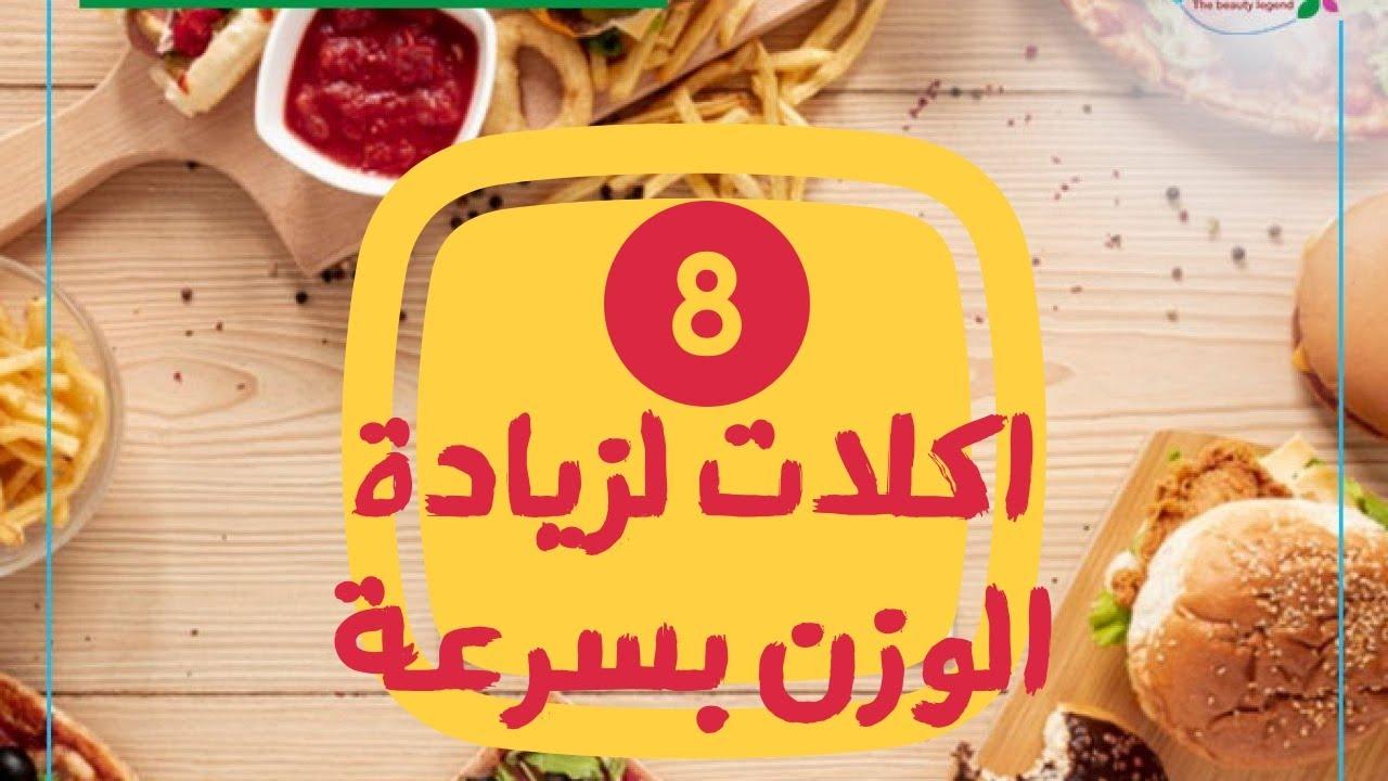 اكلات تزيد الوزن بسرعه في 4 دقائق اكلات تساعد على زيادة الوزن خلال اسبوع Youtube