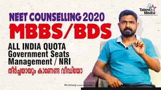 NEET 2020 Counselling Method| All India Quota Sets|Government|Management |NRI| Details in Malayalam