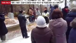 영화 '1987' 김윤석 강동원 이희준 여진구 등 박종철 열사 묘소 참배