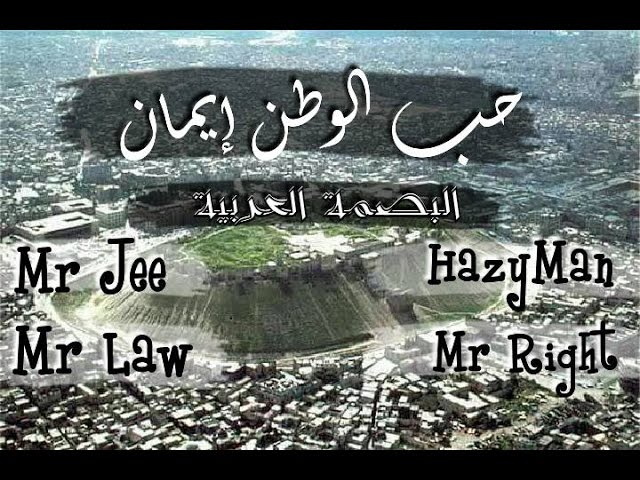 حب الوطن إيمان البصمة العربية Official Video Clip Youtube