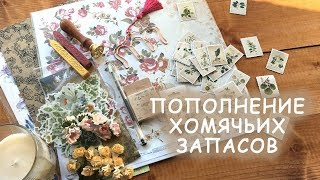 Мои покупки | Материалы для творчества