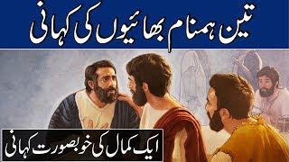 3 Hum Naam bhai   Urdu story   Moral Story   Sabaq Amoz Kahani Hindi/Urdu