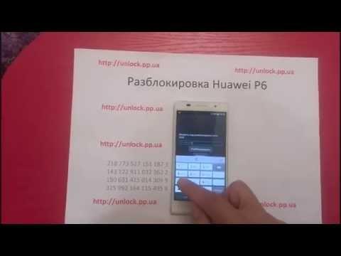Как разблокировать huawei p6-u06