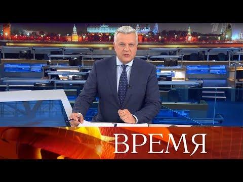 """Выпуск программы """"Время"""" в 21:00 от 09.10.2019"""