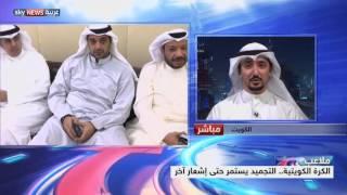 الكرة الكويتية الخاسر الأكبر من كونغرس الفيفا