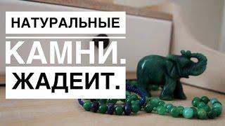 Натуральные камни. Жадеит.(, 2015-04-01T23:03:19.000Z)