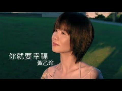 黃乙玲 - 你就要幸福(台) Official Music Video