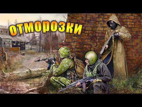 ARMA 3 STALKER Online - два отморозка