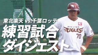 【練習試合】2月13日 東北楽天対千葉ロッテ 試合ダイジェスト