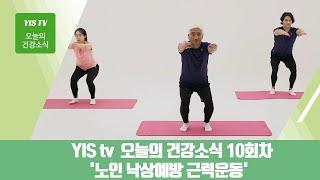 [YIS TV 오늘의 건강 소식 10회차]