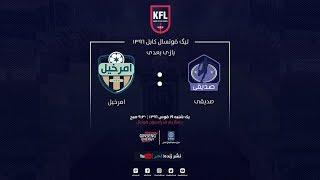 Kabul Futsal League Match 10