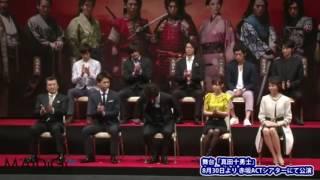 2013年 舞台「真田十勇士」制作発表会見