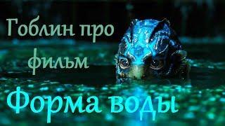 "Гоблин - Про фильм ""Форма воды"""