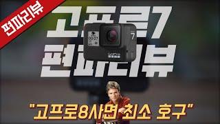 고프로7 편파리뷰_고프로8 유저 클릭금지!!!