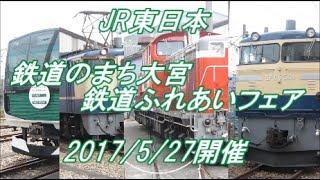 <JR東日本>鉄道のまち大宮 鉄道ふれあいフェア 2017/5/27開催