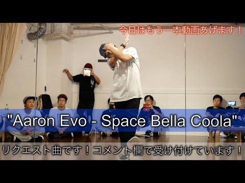【POPPING】リクエスト曲!「Aaron Evo - Space Bella Coola」久々に大きく動きました!