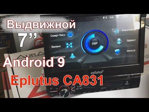 1DIN Android 9 автомагнитола Eplutus CA831 - обзор магнитолы с выдвижным экраном