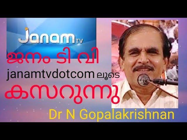 ജനം ടി വി janamtvdotcom  ലൂടെ കസറുന്നു /25/8/19/8.50 PM