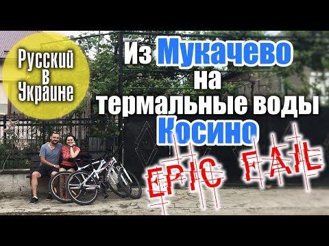 РУССКИЙ В УКРАИНЕ / Из МУКАЧЕВО на термальные воды КОСИНО