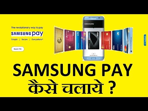 How to use samsung pay app India, App Demo, Installation Guide