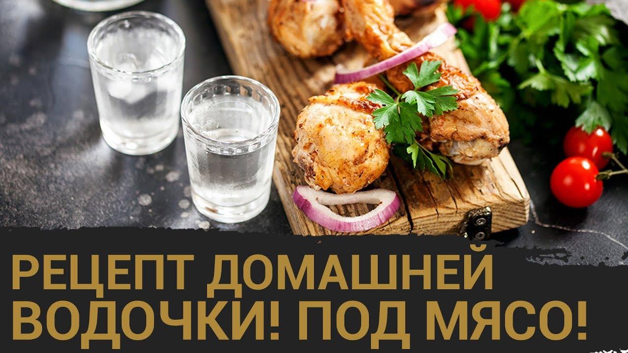 Рецепт русской домашней водки под шашлычок!