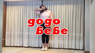 MAMAMOO마마무  quotgogobebe고고베베quot Dance Cover  It39s Azul