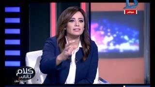 كلام تانى| محمد بدراوى: محافظ البنك المركز وعدنا أكتر من مرة أنه سوف يلجاء إلى التعويم الكلى