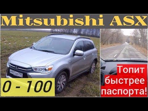 Mitsubishi ASX - разгон от 0 до 100, неожиданный сюрприз