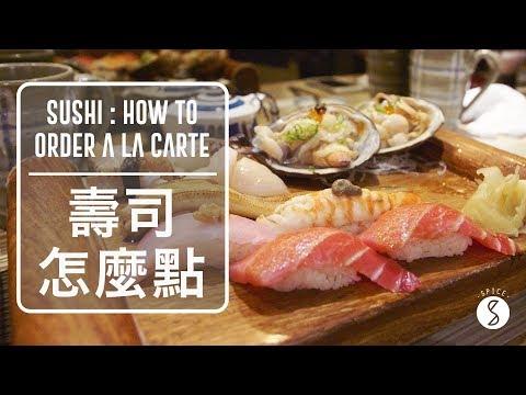 Spice 壽司   壽司怎麼點最好吃?10 多種你不知道的當季美味:日本 旅遊 美食   Spice 壽司 Ep.3