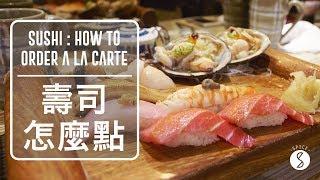 Spice 壽司 | 壽司怎麼點最好吃?10 多種你不知道的當季美味:日本 旅遊 美食 | Spice 壽司 Ep.3
