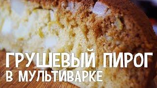 Грушевый пирог в мультиварке. Рецепт грушевого пирога в мультиварке