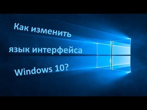 Как изменить/установить язык интерфейса Windows 10?