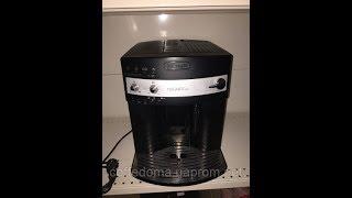privileg Esperanza - Delonghi ESAM 3000.B Приготовление кофе