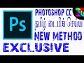 TYPE TAMIL DIRECTLY IN PHOTOSHOP CC [NEW METHOD] [TIPS#1] - BEST TAMIL TUTORIALS