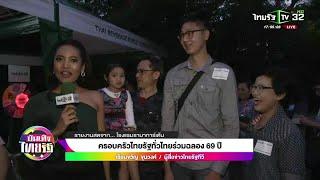 ครอบครัวไทยรัฐทั่วไทยร่วมฉลอง 69 ปี | 10-12-61 | บันเทิงไทยรัฐ