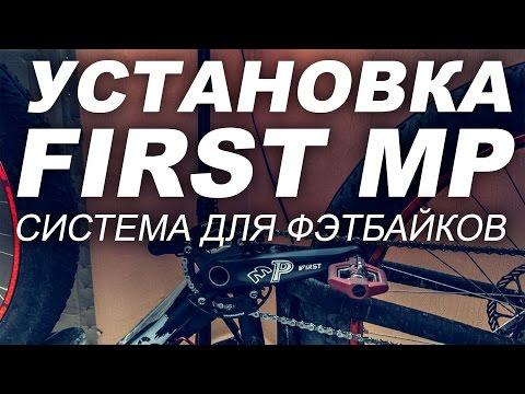 Установка системы и каретки First MP на фэтбайк, настройка линии цепи трансмиссии 1х11 Shimano XT
