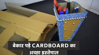 #SummerCraftIdeas #Reuseidea #ArtAndCraft DIY Cardboard Pen Holder Best Out Of Waste #CardboardCraft