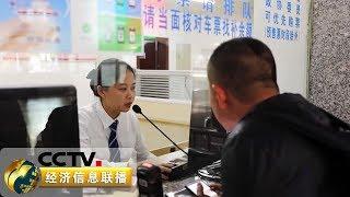 《经济信息联播》 20191205  CCTV财经