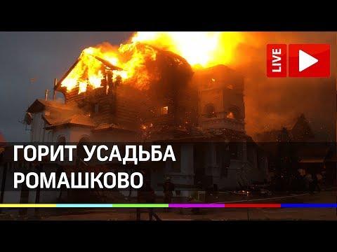 Горит гостиничный комплекс Усадьба Ромашково. Прямая трансляция