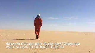 Фильм. Работа за Нефть. Авария на буровой