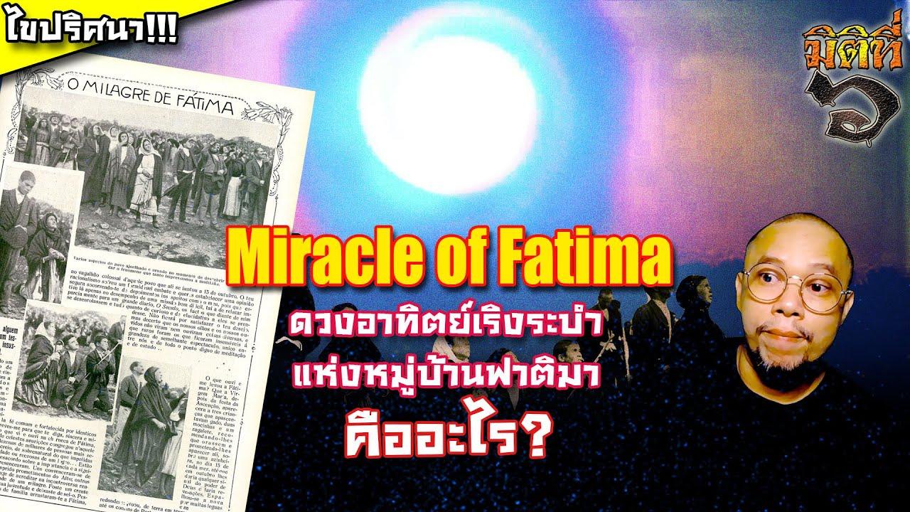 ปาฎิหารย์แม่พระแห่งฟาติมา , คลิปปริศนาดวงอาทิตย์เริงระบำ ปาฏิหารย์นี้คืออะไร!!?