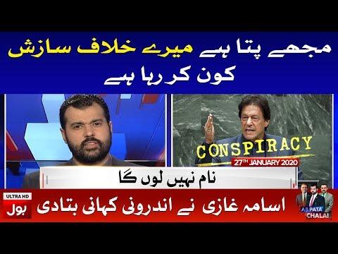 Muhammad Usama Ghazi Latest Talk Shows and Vlogs Videos