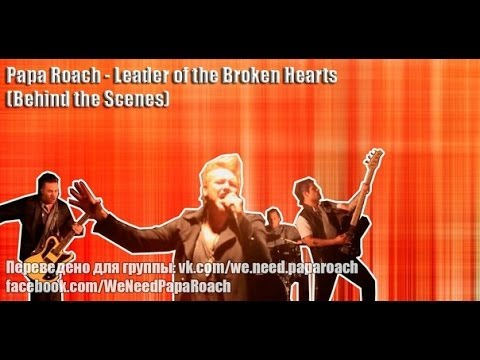 Papa Roach Leader of the Broken Hearts | Behind the Scenes (RUS SUBS) | Русские Субтитры