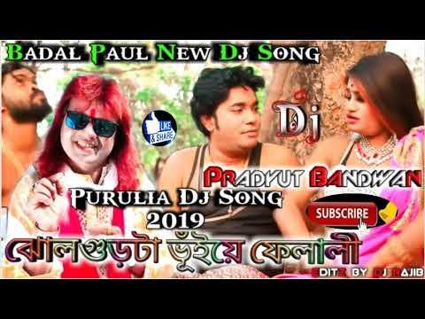 Badal Pal New Video song 2019 || ঝোলগুড়টা ভূঁইয়ে ফেলালী | | Purulia DJ Song | Dj Pradyut